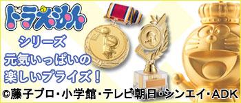 ドラえもんのかわいいメダル、楯、トロフィー