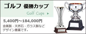 ゴルフコンペ用優勝カップ
