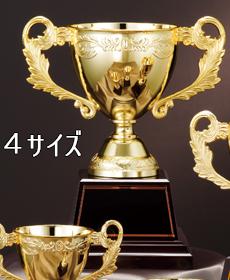 優勝カップ ゴールド