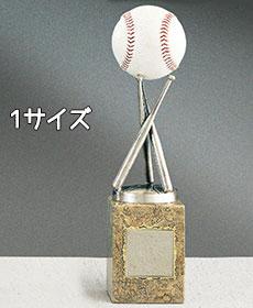 野球トロフィー