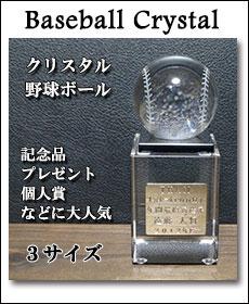 クリスタルトロフィー、記念品