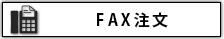 トロフィーFAX注文