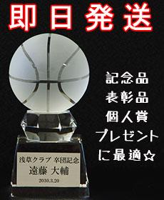 バスケットボール記念品