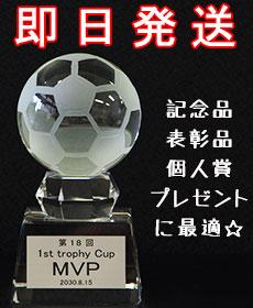 サッカー記念品