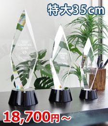 当店オリジナル商品!文字はガラス内部加工で神秘的に