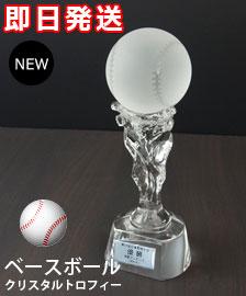 野球ボール付きクリスタルトロフィー