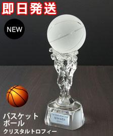 バスケットボール付きクリスタルトロフィー