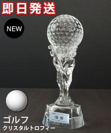 ゴルフボール付きクリスタルトロフィー