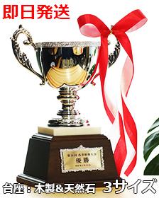 オリジナル優勝カップ 即日発送