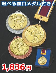 130種目から選べる人気メダル
